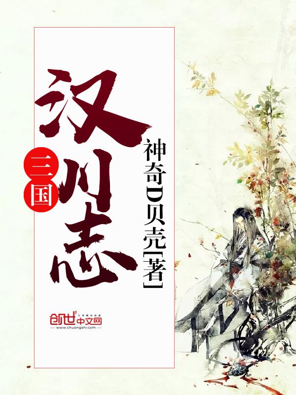 三国汉川志