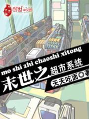 末世之超市系统