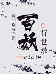 百妖行世录