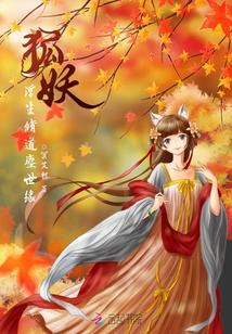 狐妖浮生修道尘世缘